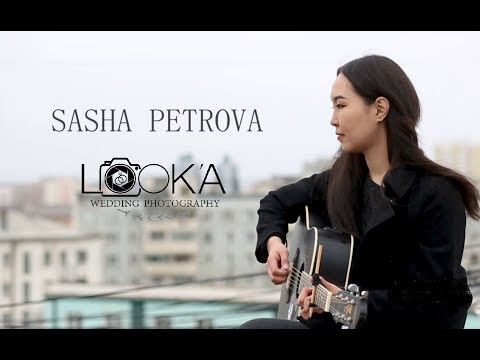 Саша Петрова - Live