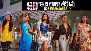 90 ML Movie B2B Video Songs | 90ml movie songs | 90ml official trailer | Filmylooks