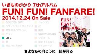 """いきものがかりニューアルバム「FUN! FUN! FANFARE!」より 【冬は""""かし..."""