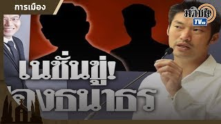 เลือกตั้ง 62  เนชั่นขู่ฟ้องธนาธร  ตกลงใครไร้จริยธรรม?: Matichon TV