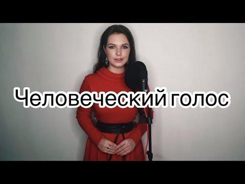 Алиса Супронова - Человеческий голос (Р. Рождественский/Е.Дога)  Alisa Supronova - Human's Voice