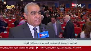 أسامة أبوالمجد: حزب حماة الوطن يهدف إلى دعم مصر في الأمن القومي