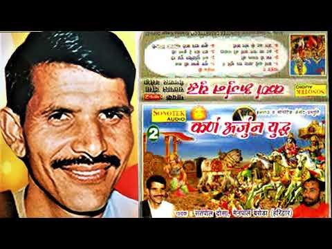 कर्ण अर्जुन युद्ध भाग- 2| Karn Arjun Yudh Vol-2| Satpal Dosa | Mainpal Baseda | Hit Haryanvi Kissa