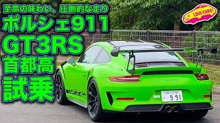 至高の味わい、圧倒的な走り! ポルシェ 911 GT3RS を LOVECARS!TV! 河口まなぶ が首都高で駆る!