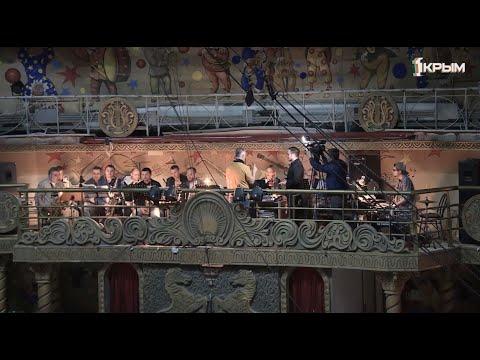 Репетиция. Цирк и орган