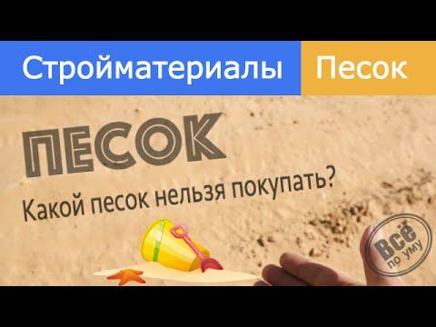 Выбор песка. Какой песок нельзя покупать? Все по уму