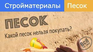 видео Речной песок для кладочных работ