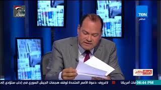 بالورقة والقلم - الديهى يكشف خطة الإخوان لضرب الاقتصاد من نص تحقيقات حسن مالك