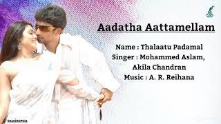 Aadatha Aattamellam - Thalaatu Padamal Song | Mohammed, Akila | AR Reihana | Tamil Songs |eascinemas
