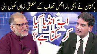 Pakistan First Time Disclosed Ajmal Qasaab Real Truth | Harf E Raz | Neo News