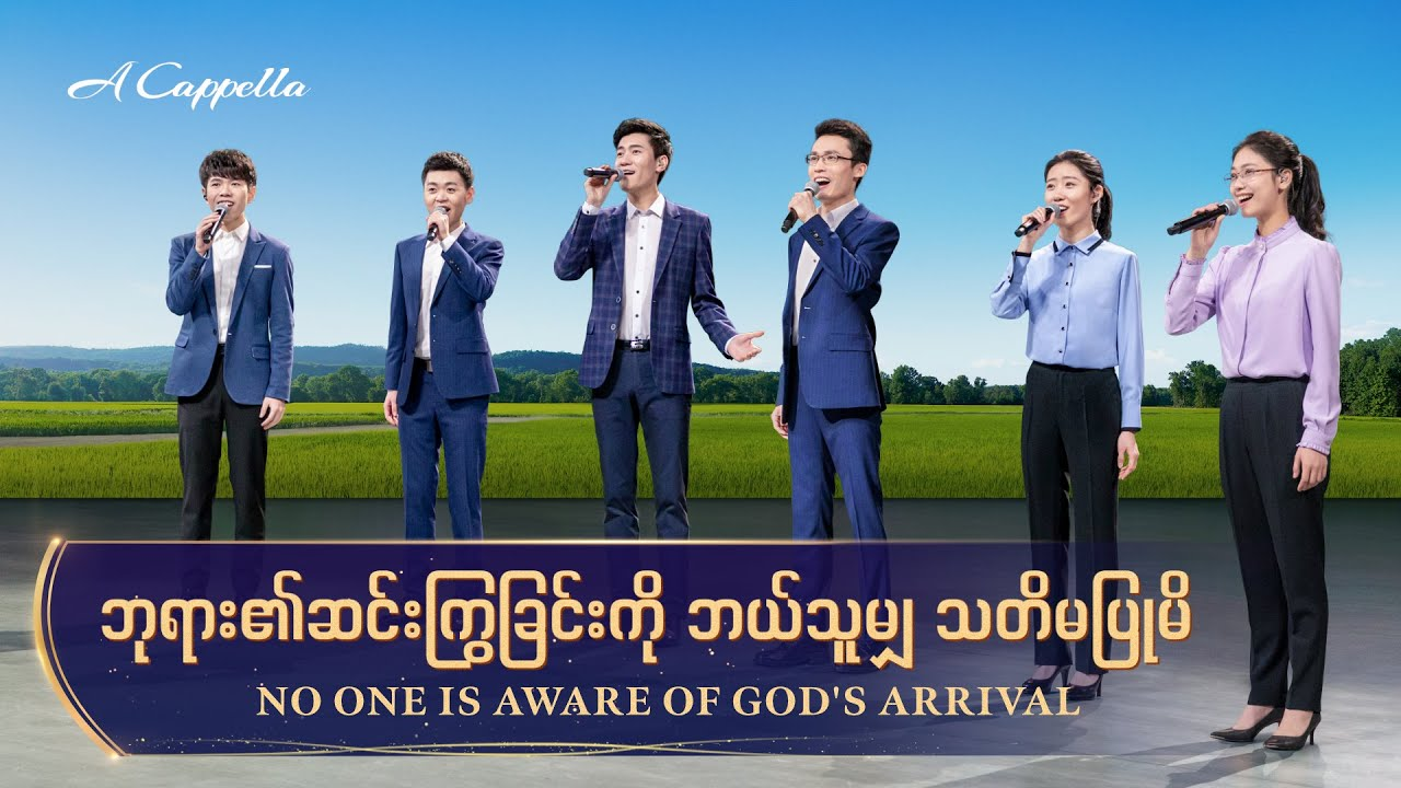 2021 Myanmar Gospel Song - ဘုရား၏ဆင်းကြွခြင်းကို ဘယ်သူမျှ သတိမပြုမိ 【A Cappella】