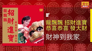 Download 龍飄飄 - 財神到我家 [Original Music Audio] Mp3