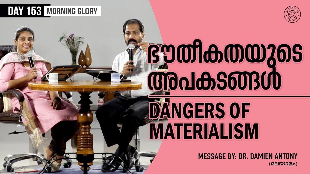 Download ഭൗതീകതയുടെ അപകടങ്ങൾ | Dangers Of Materialism | Malayalam Bible Study | Morning Glory - 153