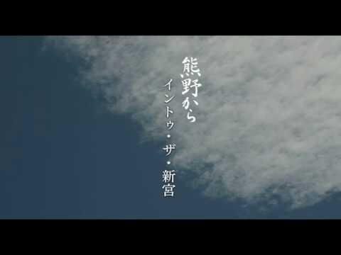 シリーズ第3弾!映画『熊野から イントゥ・ザ・新宮』予告編