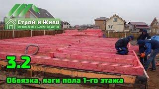 3.2. Строительство каркасного дома. Обвязка, лаги пола 1-го этажа. Строй и Живи.(, 2015-11-20T19:19:27.000Z)