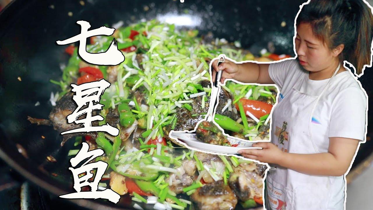 七星鱼这样做太美味了,热油炸熟后炒青辣椒,有多少都不够吃【农村小野】
