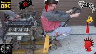 Как выглядел бы советский мускулкар? Запуск двигателя от 'Чайки' ГАЗ-13 V-8