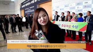 [제 7회 e-마케팅 페어] 이베이코리아 SNS투어단 …