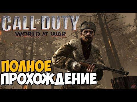 Call Of Duty: World At War ► Полное прохождение на одном стриме! - 9 МАЯ!