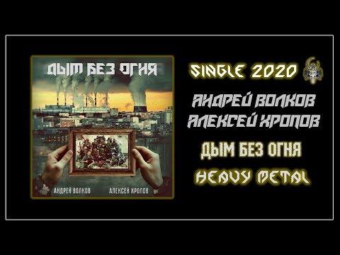 Андрей Волков & Алексей Хропов - Дым без огня (2020) (Heavy Metal)