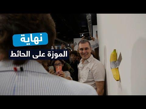 موزة بيعت بمبلغ 120 ألف دولار.. انتهت في بطن فنان جائع  - 15:01-2019 / 12 / 8
