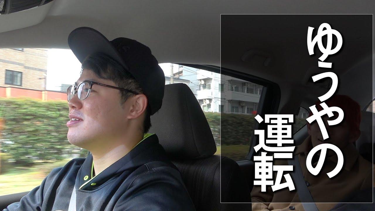 【悲報】ロケ撮影の車内を動画にするはずが短すぎた...