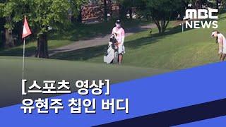 [스포츠 영상] 유현주 칩인 버디 (2020.05.29/뉴스데스크/MBC)