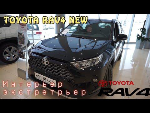 Новая Тойота Рав 4 /TOYOTA RAV4 NEW Интерьер Экстерье 2020