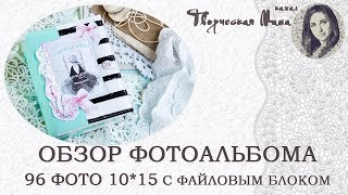 ОБЗОР ФОТОАЛЬБОМА С ФАЙЛОВЫМ БЛОКОМ // КУПИТЬ ФОТОАЛЬБОМ // СКРАПБУКИНГ