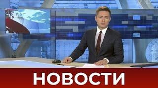 Выпуск новостей в 07:00 от 21.07.2020