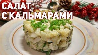 Салат картофельный с кальмарами простой рецепт Готовим дома