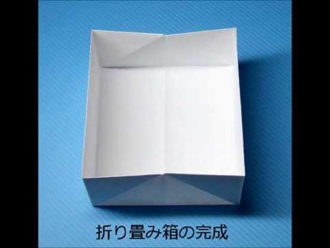 折り方 a4用紙 箱 折り方 : ... 紙箱の折り方 - YouTube