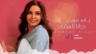 Yasmine Niazy - Gana Al Hawa (Official Lyrics Video) | ياسمين نيازى - جانا الهوى - كلمات