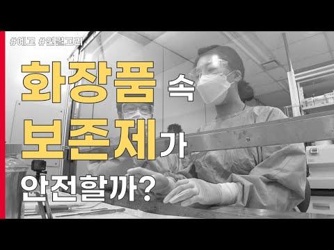[연결고리S2] 예고편 화장품 속 보존제 안전할까?