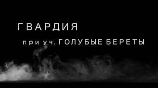 ГВАРДИЯ при уч.ГОЛУБЫЕ БЕРЕТЫ - Я ВЕРНУСЬ ,ТИЗЕР