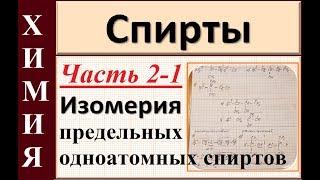 Спирты. Ч.2-1. Изомерия (практика). Строим изомеры предельных одноатомных спиртов.