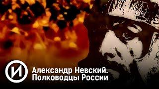 Александр Невский. Полководцы России. Документальный фильм @История