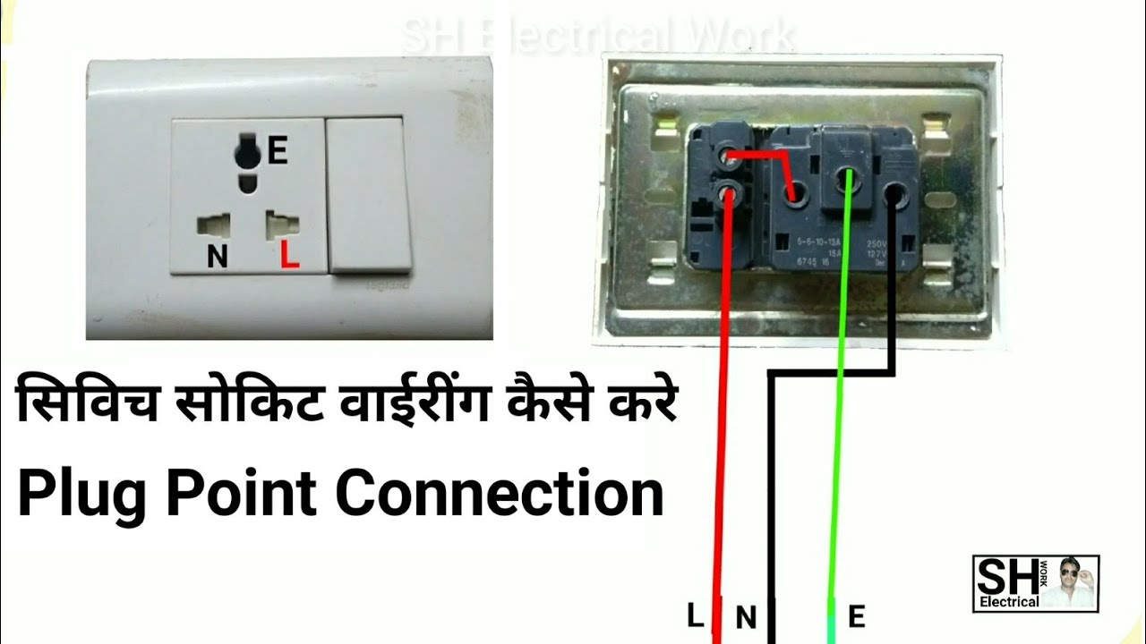 Switch Socket Connection With Diagram स व च स क ट क स कन कशन कर Youtube