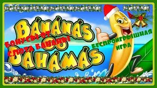 Секреты Игровых Автоматов «Bananas Go Bahamas»Комбинации Приносят Больший Выигрыш Некоторые  Копейки
