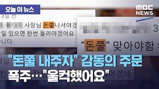 """[오늘 이 뉴스] """"돈쭐 내주자"""" 감동의 주문 폭주…""""울컥했어요"""" (2021.03.01/뉴스데스크/MBC)"""