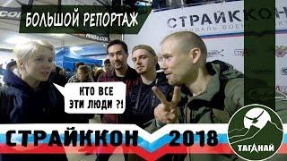 Страйккон 2018, репортаж команды Таганай