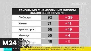 В Подмосковье от коронавируса скончались 14 человек - Москва 24