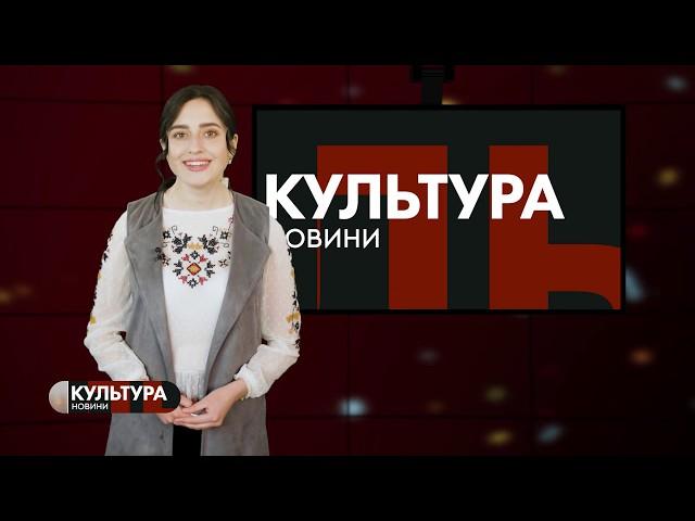 #КУЛЬТУРА_Т1новини | 21.05.2020