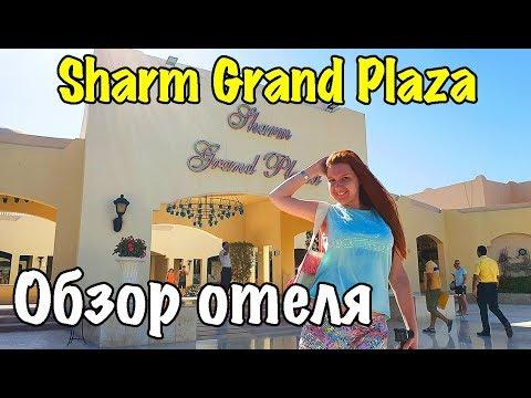 ОБЗОР ОТЕЛЯ Sharm Grand Plaza 🌴 ОТЗЫВ, ТЕРРИТОРИЯ, ПЛЯЖ  👍 Отдых в Египте 2019