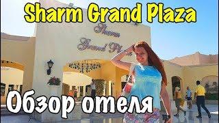 ОБЗОР ОТЕЛЯ Sharm Grand Plaza ???? ОТЗЫВ, ТЕРРИТОРИЯ, ПЛЯЖ  ???? Отдых в Египте 2019