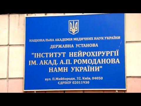Інститут нейрохірургії ім. акад. А.П. Ромоданова (Відділення функціональної діагностики)