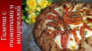 Пирог с помидорами и сыром - Галета • Готовить просто