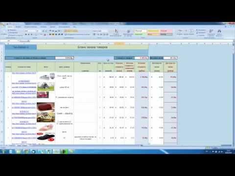 Tao market ru Заполнение бланка заказа