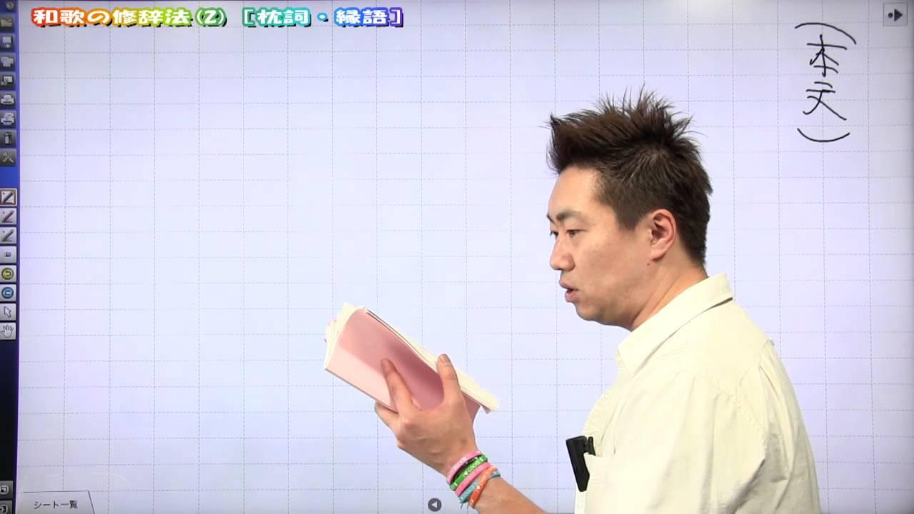 28. 佐藤敏弘 和歌の修辞法2枕詞...