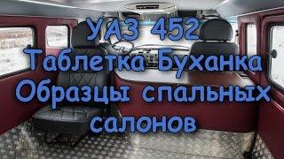 УАЗ 452 Таблетка Буханка Образцы спальных салонов